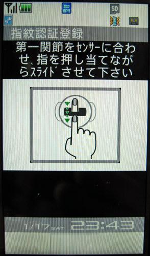 指紋登録の方法