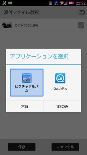 CommuniCaseからピクチャアルバムで添付ファイルを閲覧する