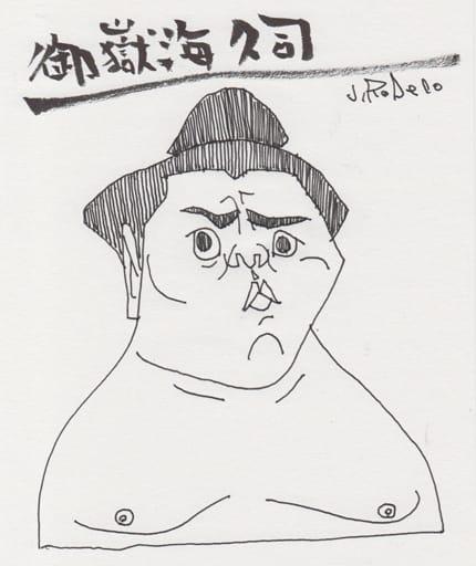御嶽海久司の画像 p1_17