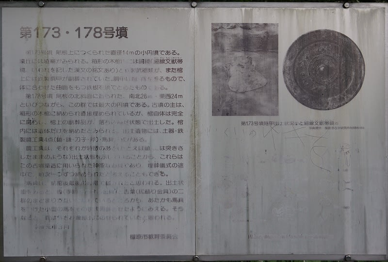 173・178号墳説明板