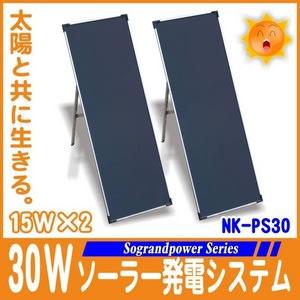 【電丸】30Wソーラー発電システム【NK-PS30】 太陽光発電でECO【Sograndpower Series】
