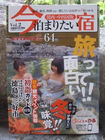 今泊まりたい宿 関西・中四国 Vol.2
