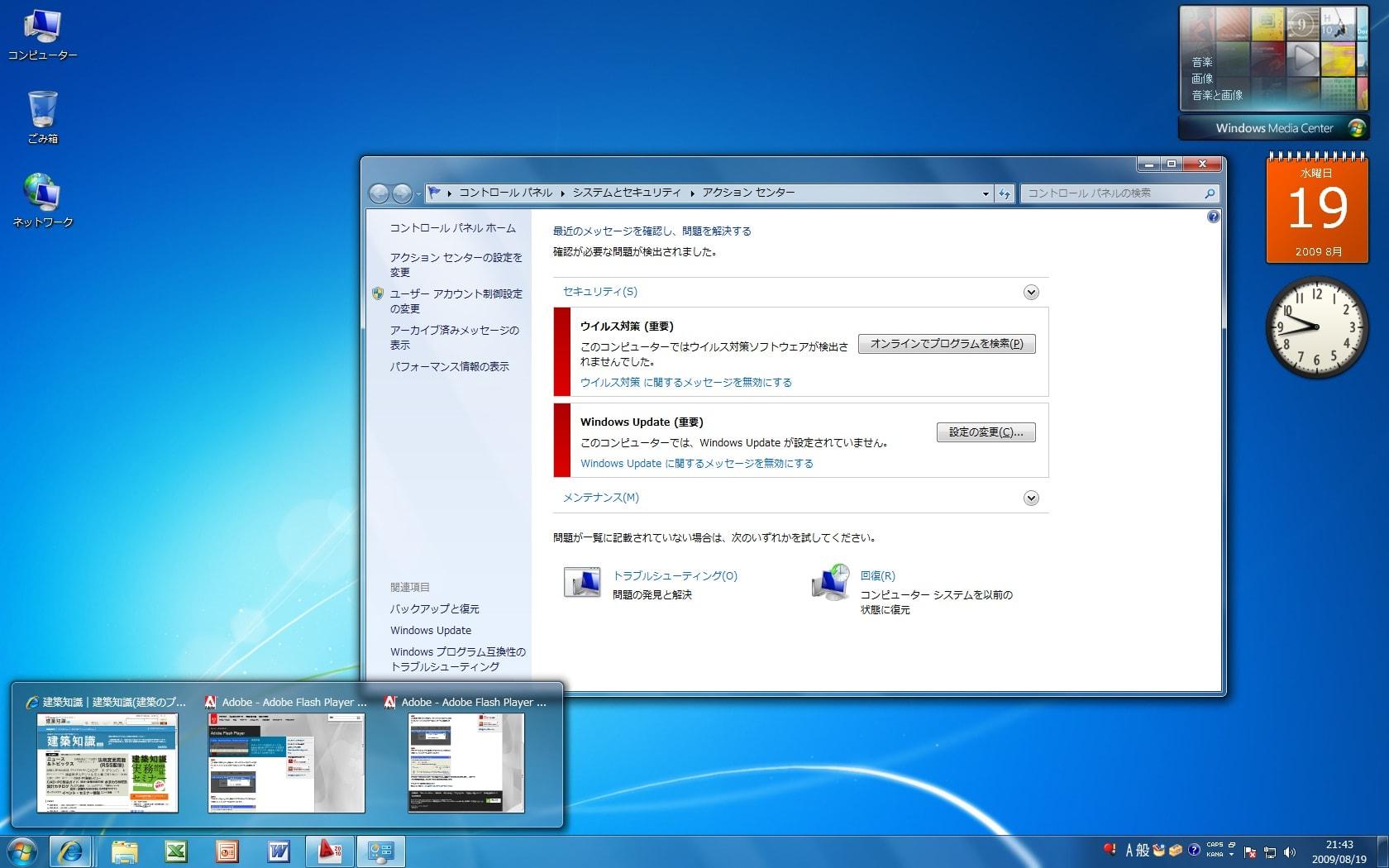 windows7のタスクバー - zero