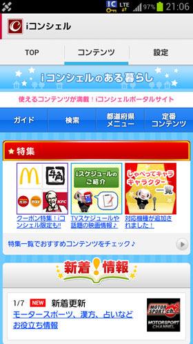 iコンシェルアプリ バージョン4のコンテンツ一覧