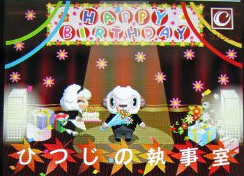 iモード版ひつじの執事室の誕生日パーティー
