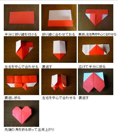 クリスマス 折り紙 折り紙 ハート 折り方 : blog.goo.ne.jp