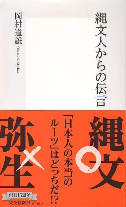 Okamura2014