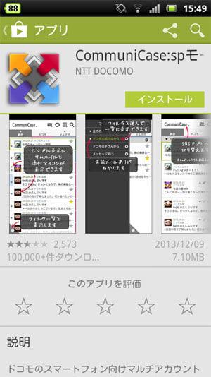 CommuniCaseアプリ