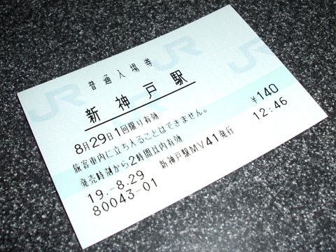 新幹線 入場券