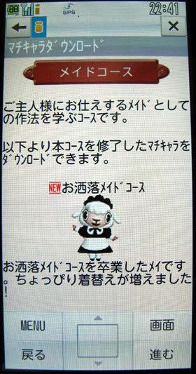 iモード版マチキャラのメイドのメイちゃん「お洒落メイドコース」