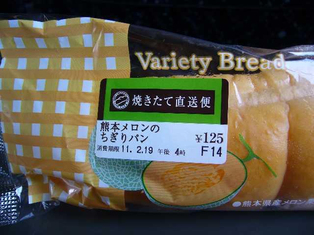 熊本メロンのちぎりパン