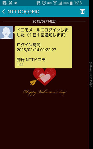 SMSアプリの背景画面もバレンタインデー