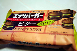 番外編:「ブルボン」のエブリバーガー - 【西日本ハンバーガー協会