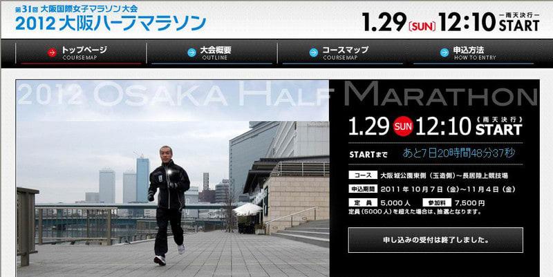 Jackie_2012_osaka_half_marathon