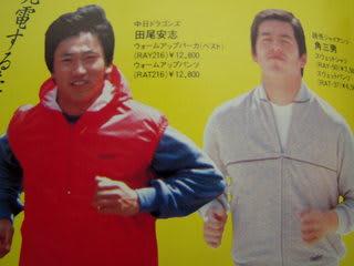 田尾安志の画像 p1_24