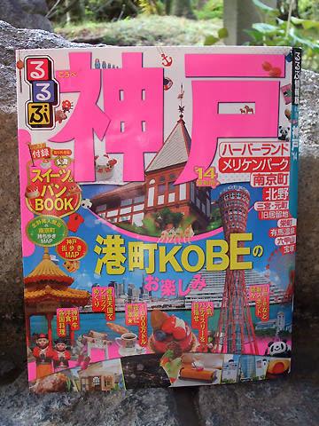 るるぶ神戸 '14