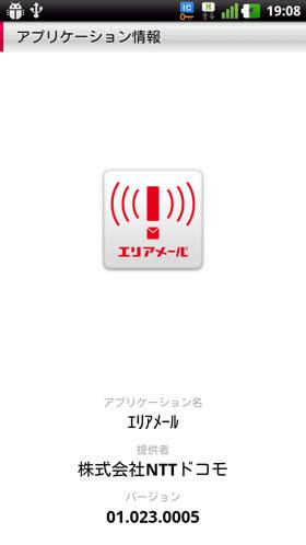 アプリ情報でのバージョン標記は「01.023.0005」