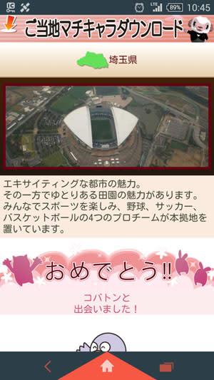 埼玉県の紹介