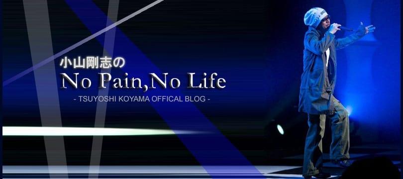 小山剛志のNO PLAN,NO LIFE