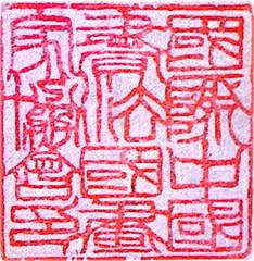 嵐酔水墨画書道教室 東京・渋谷表参道/恵比寿で学ぶ水墨画と書の世界 ~Ransui's Sumi Art class