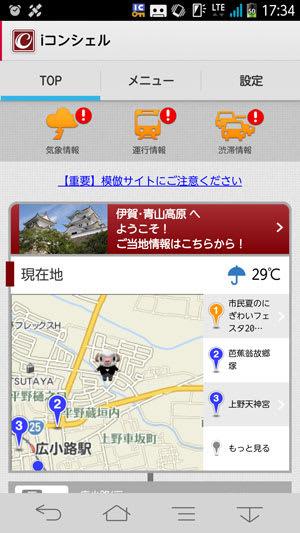 名阪国道中瀬インターチェンジから伊賀市中心部に向かう途中でゲット可能