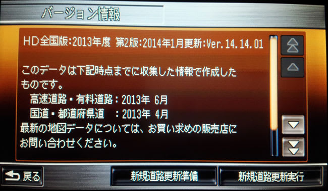 Ver14.14.01の地図情報は2013年6月まで