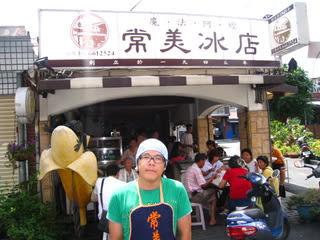 台湾台中おせっかい日記