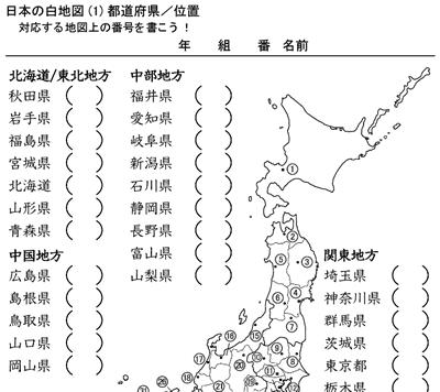 小学校 小学校 社会 問題 : 都道府県などの地図ドリル ...