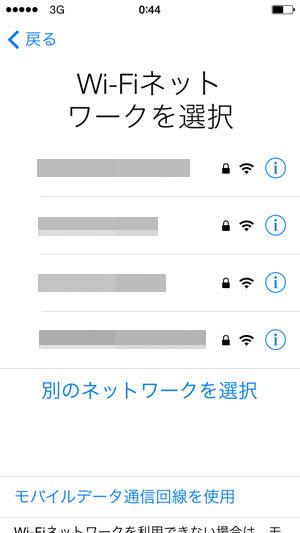 何はなくともネットワーク接続。「Wi-Fiネットワークを選択」