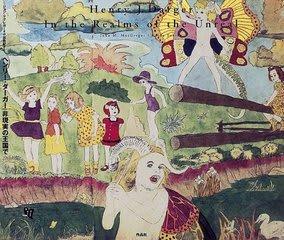 ヘンリー・ダーガーの画像 p1_11