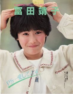 富田靖子の画像 p1_26
