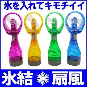 氷結!氷を入れて涼しいスプレー扇風機「白くまの風ミスト」【4個セット】