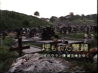 広島ホームテレビ平成17年8月6日放送「テレメンタリー2005「埋もれた警鐘」〜旧ユーゴ劣化ウラン弾被災地をゆく〜」ボスニアの墓地。新しい墓がたくさんある。