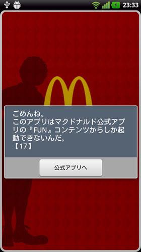 【17】「スクラッチdeクーポン」アプリの単独起動は不可