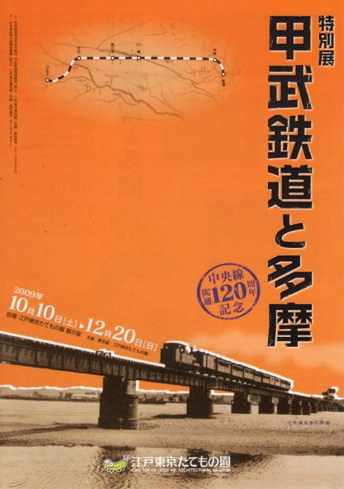 江戸東京たてもの園の中央線開業120周年記念特別展「甲武鉄道と多摩」のパンフレット
