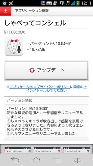 しゃべってコンシェルアプリがバージョン06.10.04001にアップデート