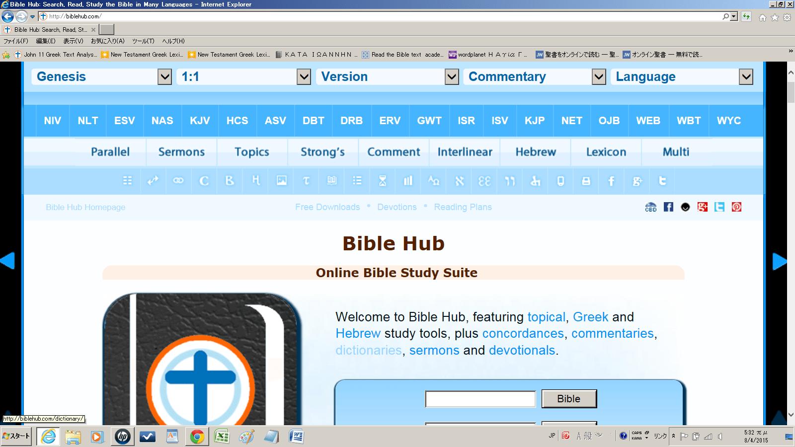 聖書ハブ・・・Biblos comの使い方 - ある「世捨て人」のたわごと