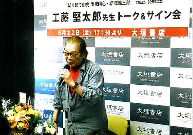 工藤堅太郎 (俳優)の画像 p1_18