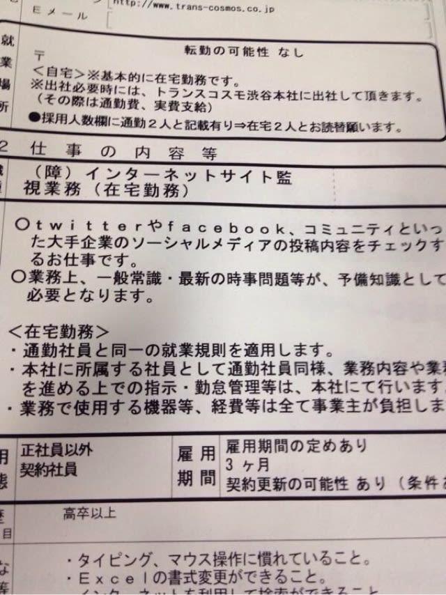 東京新聞が紙面でネトウヨ特集。ニュース速報板のネトウヨ絶賛発狂中 [無断転載禁止]©2ch.net [718678614]YouTube動画>4本 ->画像>107枚