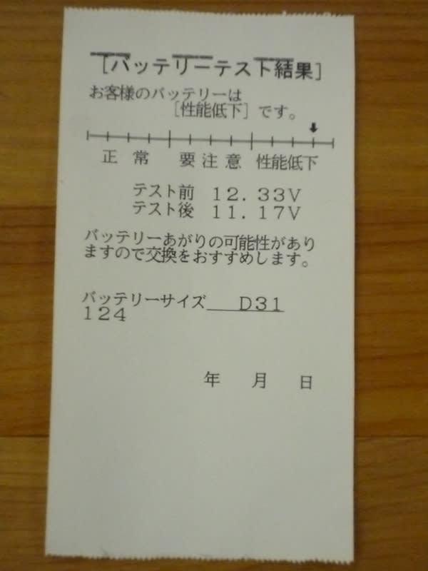 P1040075