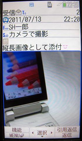 標準カメラアプリで撮影した画像は正しく横長で添付される