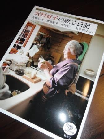 『沢村貞子の献立日記』 - 発見!お気に入り日記