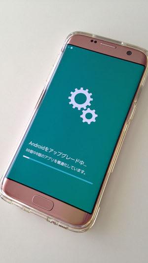 Androidをアップグレード中