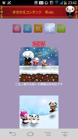 着せ替えコンテンツにクリスマスバージョンが追加
