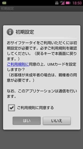 おサイフケータイアプリの初期設定画面。「UIMカード」の文字がまぶしい