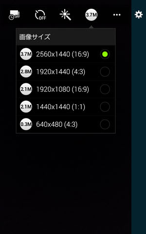 GALAXY Note Edge、サブカメラの撮影サイズ設定画面