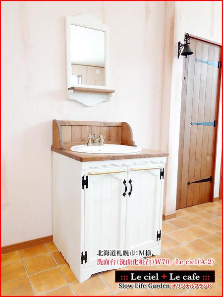カントリー家具・パイン家具・洗面台・洗面化粧台