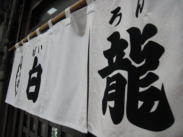盛岡じゃじゃ麺の画像 p1_26