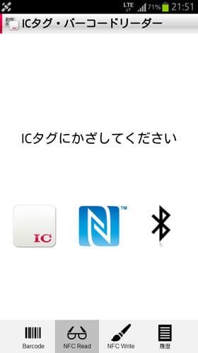 ICタグの読取画面