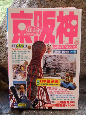 京阪神旅遊全攻略2015-16年版